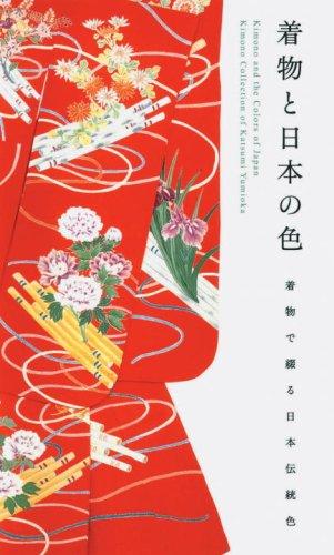 着物と日本の色の詳細を見る