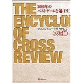 2010年のベストゲームを遊ぼう! クロスレビュー完全カタログ (ファミ通BOOKS)