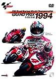 1994 GRAND PRIX 年間総集編 [DVD]