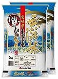 宮崎県えびの産 無洗米 ひのひかり 10kg (5kg×2袋) 平成30年産
