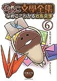 なめこ文學全集 なめこでわかる名作文学 (6) (バーズコミックス スペシャル)