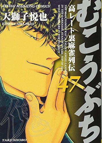 むこうぶち 47 (近代麻雀コミックス)