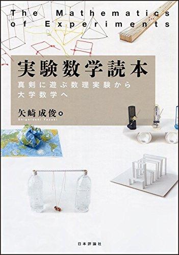 実験数学読本