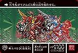 ナイトガンダム カードダスクエスト 第3弾 アルガス騎士団 限定カード KCQ-PR-036 騎士バウ[幻惑魔法]