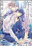 許される恋【イラスト入り】 (ガッシュ文庫)