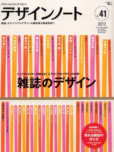 デザインノート no.41―デザインのメイキングマガジン 雑誌のデザイン (SEIBUNDO Mook)の詳細を見る