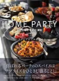 HOME PARTY ホームパーティ 料理と器と季節の演出 ケータリングのプロが教える 画像