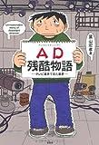 AD(アシスタントディレクター)残酷物語―テレビ業界で見た悪夢