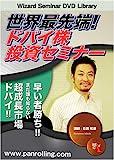 DVD 世界最先端! ドバイ株投資セミナー (<DVD>)