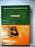 世界文学全集〈9〉プレヴォ.コンスタン.ラ・ファイエット夫人 クレーブの奥方 マノン・レスコー アドルフ (1981年)