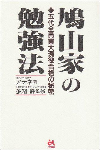 鳩山家の勉強法―五代全員東大現役合格の秘密 (ゴマ教育ブックス)の詳細を見る