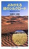 よみがえる緑のシルクロード (岩波ジュニア新書)