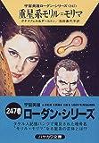 重星系モリル=モリマ―宇宙英雄ローダン・シリーズ〈247〉 (ハヤカワ文庫SF)
