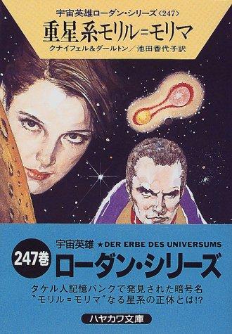 重星系モリル=モリマ―宇宙英雄ローダン・シリーズ〈247〉 (ハヤカワ文庫SF)の詳細を見る