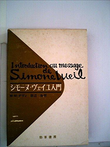 シモーヌ・ヴェイユ入門 (1968年)