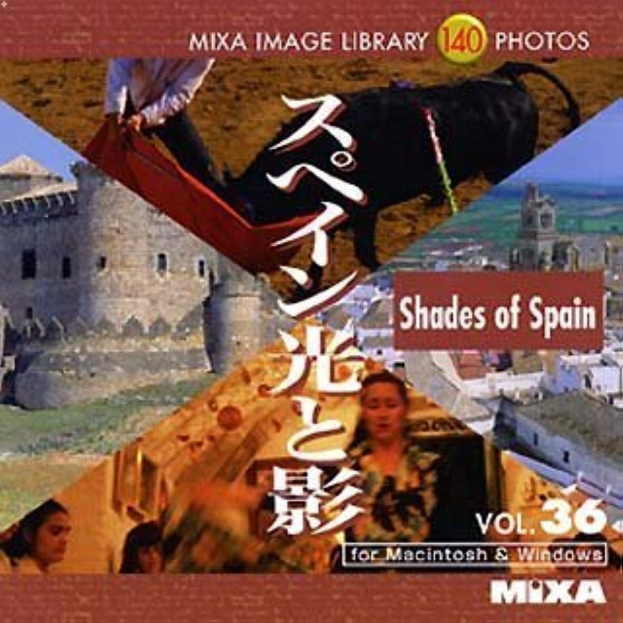 不合格定数新鮮なMIXA IMAGE LIBRARY Vol.36 スペイン光と影