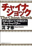 チャイナショック―世界を揺るがす、中国経済のスーパーパワー