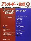 アレルギー・免疫 23ー11 特集:アレルギーとインターロイキン最近の進歩