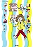 山本まゆりの霊界ぶらり旅 (ぶんか社コミックス)
