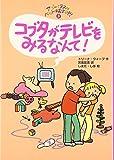 アビーとテスのペットはおまかせ!〈3〉コブタがテレビをみるなんて! (ポップコーン・ブックス)