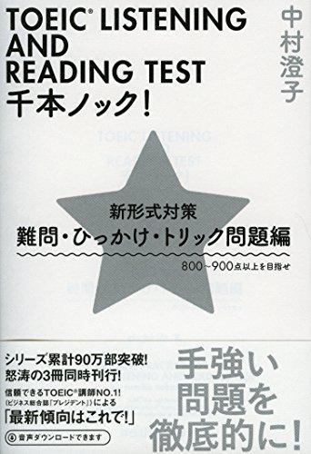 [画像:TOEIC LISTENING AND READING TEST千本ノック!  新形式対策 難問・ひっかけ・トリック問題編 (祥伝社黄金文庫)]