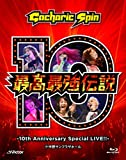 最高最強伝説 -10th Anniversary Special LIVE!!- [Blu-ray] 画像