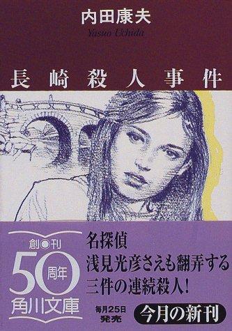 長崎殺人事件 (角川文庫)の詳細を見る