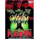 プラトーン [DVD]