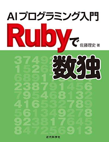 Rubyで数独 (AIプログラミング入門)