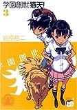 学園創世猫天! 3 (チャンピオンREDコミックス)