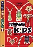 昆虫採集KIDS―この虫をゲット! (21世紀こども遊び塾)