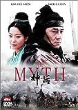 THE MYTH 神話 [DVD]