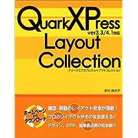 QuarkXPressレイアウトコレクション―Ver3.3/4.1対応