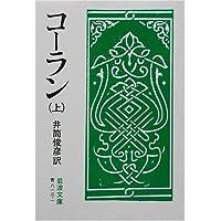 コーラン 上 (岩波文庫 青 813-1)