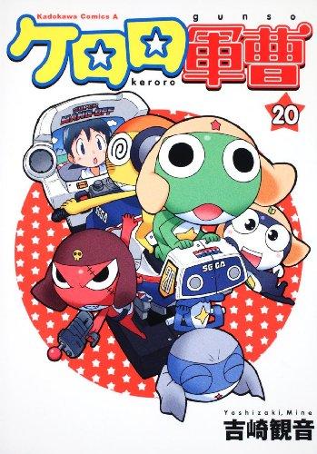 ケロロ軍曹 (20) (角川コミックス・エース 21-33)の詳細を見る