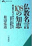 仏教名言108の知恵―不滅の英知の再発見 (知的生きかた文庫)