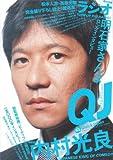 クイック・ジャパン(Vol.63)