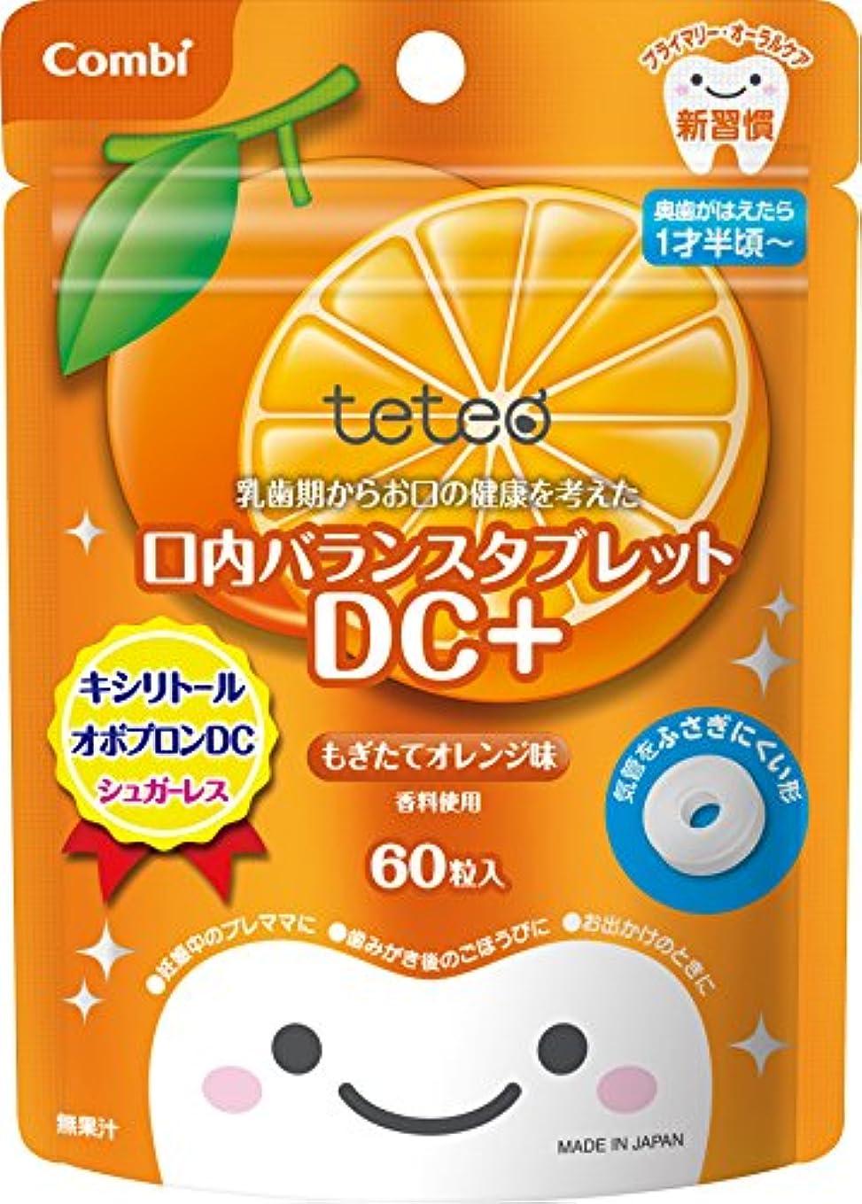 ハウス超えて読むコンビ テテオ 乳歯期からお口の健康を考えた 口内バランスタブレット DC+ もぎたてオレンジ味 60粒入