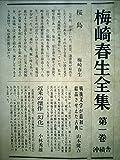 梅崎春生全集〈第1巻〉 (1984年)