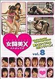 女闘美X Vol.8 [DVD]