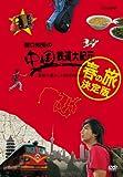 関口知宏の中国鉄道大紀行 最長片道ルート36,000kmをゆく 春の旅 決定版 4枚組BOX [DVD] 画像