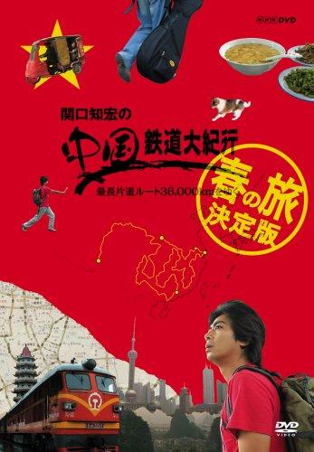関口知宏の中国鉄道大紀行 最長片道ルート36,000kmをゆく 春の旅 決定版 4枚組BOX [DVD]
