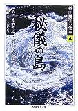 益田勝実の仕事〈4〉秘儀の島・神の日本的性格・古代人の心情ほか (ちくま学芸文庫)