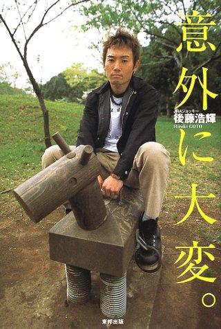 JRA後藤浩輝騎手、自殺