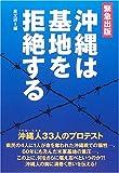 沖縄は基地を拒絶する—沖縄人(うちなーんちゅ)33人のプロテスト