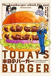 本日のバーガー 8巻 (芳文社コミックス)
