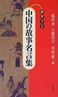 ポケット 中国の故事名言集