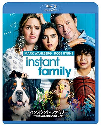 インスタント・ファミリー ~本当の家族見つけました~ [Blu-ray]