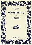 東海道中膝栗毛 (上) (ワイド版岩波文庫 (213))