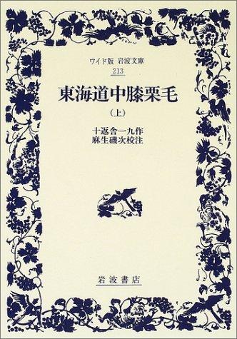 東海道中膝栗毛 (上) (ワイド版岩波文庫 (213))の詳細を見る
